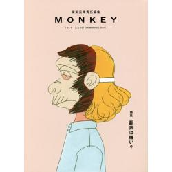 MONKEY vol.12(2017SUMMER/FALL)