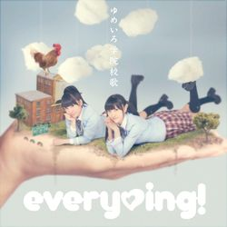 every ing! / ゆめいろ学院校歌 【初回限定盤】 【CD+BD】
