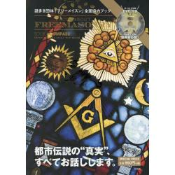 FACTS ABOUT FREEMASONRY BOOK#COMPASS 謎多き団体「フリーメイスン」全面協力ブック