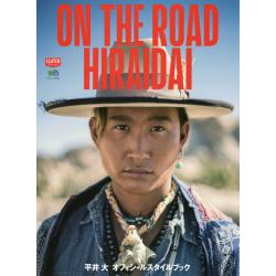 ON THE ROAD HIRAIDAI [エイムック 3794 CLUTCH BOOKS]