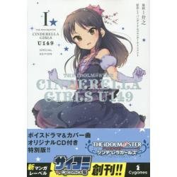 THE IDOLM@STER CIN 1 [SPECIAL EDITION]