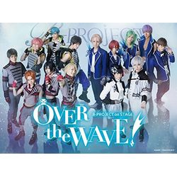 B-PROJECT on STAGE 『OVER the WAVE!』 【LIVE】