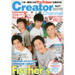 Creator Channel 人気YouTuberが集まる本 Vol.7 [COSMIC MOOK]