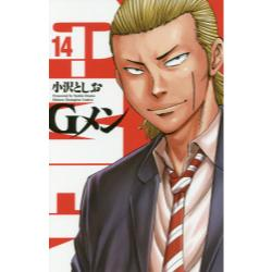 Gメン 14 [SHONEN CHAMPION COMICS]