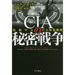 CIAの秘密戦争 変貌する巨大情報機関 [ハヤカワ文庫 NF 504]
