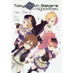 Tokyo 7th Sisters−EPISODE.The QUEEN of PURPLE−