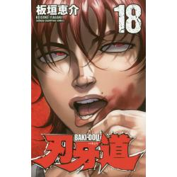 刃牙道 18 [SHONEN CHAMPION COMICS]