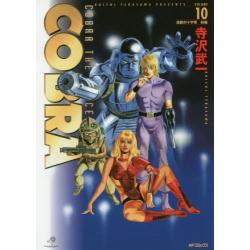 COBRA COBURA THE SPACE PIRATE VOLUME10 [MFコミックス]