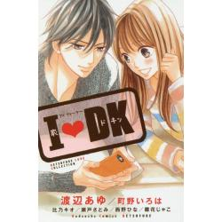 I・DK [講談社コミックス別冊フレンド BETSUFURE LOVE COLLECTION]