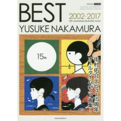 BEST 2002−2017 15th anniversary illustration book