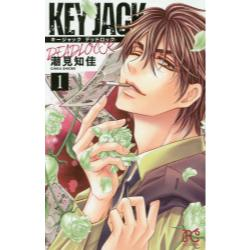 KEY JACK DEADLOCK 1 [BONITA COMICS]