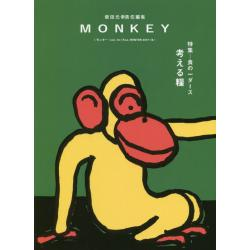 MONKEY vol.13(2017−18FALL/WINTER)