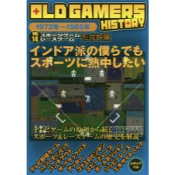 OLD GAMERS HISTORY Vol.14