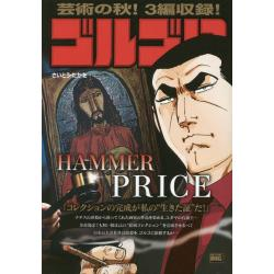 ゴルゴ13 HAMMER PRICE [My First BIG]