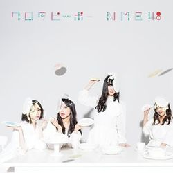 NMB48 / ワロタピーポー 【Type-A】 【初回仕様限定盤】 【CD+DVD】 ※キャラアニ特典付き