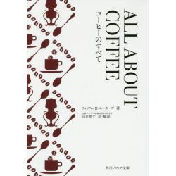 ALL ABOUT COFFEE コーヒーのすべて [角川ソフィア文庫 N225−1]