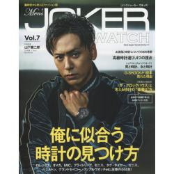 Men's JOKER WATCH Vol.7 [Best Super Goods Series 44]