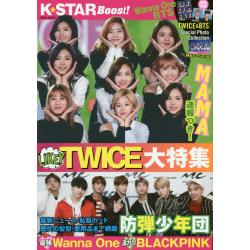 K★STAR Boost! TWICE大特集!BTS & Wanna One &ブルピンも! [EIWA MOOK]
