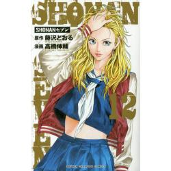 SHONANセブン 12 [SHONEN CHAMPION COMICS]