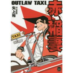 OUTLAW TAXI. 赤い稲妻 [Daito Comics Youngシリ]
