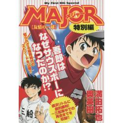 MAJOR 特別編 友情の一球 [My First BIG Special]