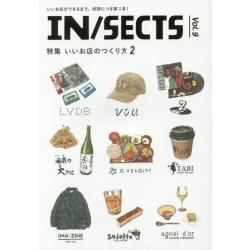 IN/SECTS vol.9(2017Dec)