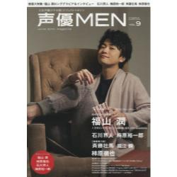 声優MEN VOL.9 [FUTABASHA SUPER MOOK]
