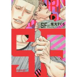 SF [BE×BOY COMICS DELUXE]