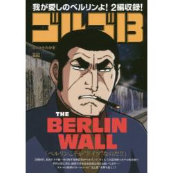 ゴルゴ13 THE BERLIN WAL [My First BIG]