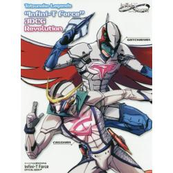 "Tatsunoko Legends ""Infini‐T Force"" 3DCG Revolution タツノコプロ55周年記念作品Infini‐T Force OFFICIAL BOOK [TOKYO NEWS MOOK 通巻683号]"