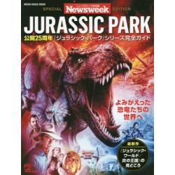 JURASSIC PARK 公開25周年『ジュラシック・パーク』シリーズ完全ガイド [MEDIA HOUSE MOOK ニューズウィーク日本版SPECIAL EDITION]