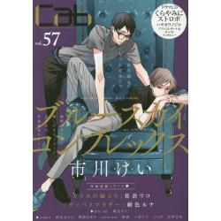 cab Original Boyslove Anthology vol.57