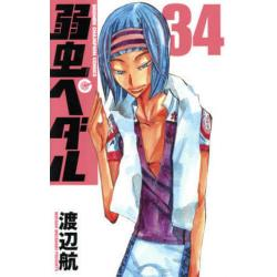 弱虫ペダル 34 [SHONEN CHAMPION COMICS]