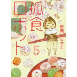孤食ロボット 5 [YOUNG JUMP COMICS Cookie]