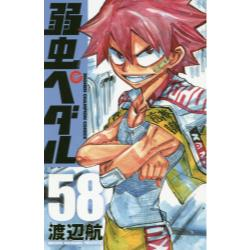 弱虫ペダル 58 [SHONEN CHAMPION COMICS]