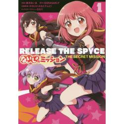RELEASE THE SPYCEないしょのミッション 1 [電撃コミックスNEXT N188−03]