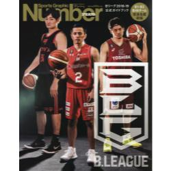 Bリーグ2018−19公式ガイドブック [Sports Graphic Number PLUS]