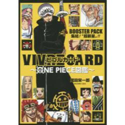 "BOOSTER PACK 集結!""超新星 [VIVRE CARD〜ONE PIECE]"
