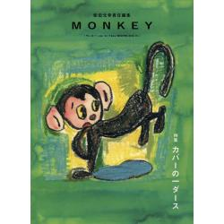MONKEY vol.16(2018−19FALL/WINTER)
