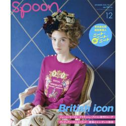 SPOON.(スプーン)2018年12月号 [隔月刊誌]