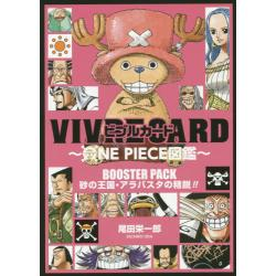 BOOSTER PACK 砂の王国・アラ [VIVRE CARD〜ONE PIECE]