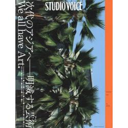 STUDIO VOICE vol.415(2019September)