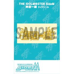 THE IDOLM@STER SideM ライブシール 神速一魂