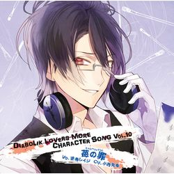 DIABOLIK LOVERS MORE CHARACTER SONG Vol.10 逆巻レイジ ※キャラアニ各巻特典付き(引換券なし)