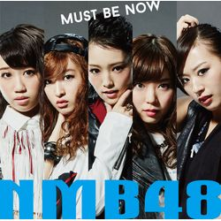 NMB48 / 13thシングル Must be now 【通常盤 Type-C】 ※キャラアニ特典付き