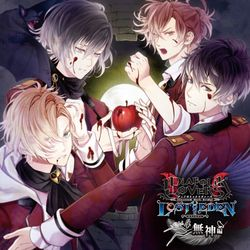 DIABOLIK LOVERS LOST EDEN Vol.4 ���_�� ���L�����A�j���T�t��