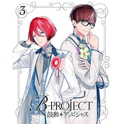 B-PROJECT〜鼓動*アンビシャス〜 3 【完全生産限定版】 ※キャラアニ特典付き
