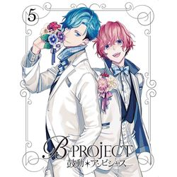 B-PROJECT〜鼓動*アンビシャス〜 5 【完全生産限定版】 ※キャラアニ特典付き