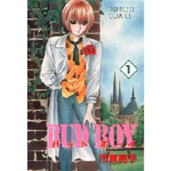 Bud Boy 1 [Princess comics]