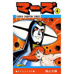 マーズ 4 [SHONEN CHAMPION COMICS SFコミックス]